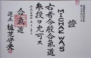 japonski
